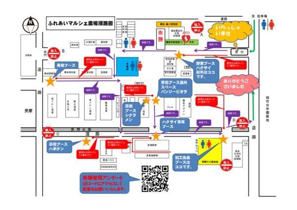 thumbnail of ふれあいマルシェ順路図QR入り