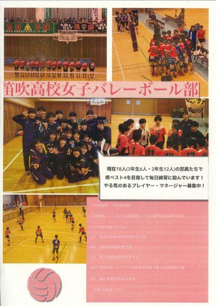 thumbnail of バレー女子_rotated