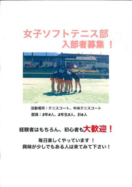 thumbnail of ソフトテニス女子_rotated