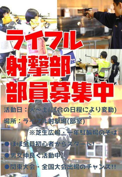 thumbnail of ライフル勧誘ポスター