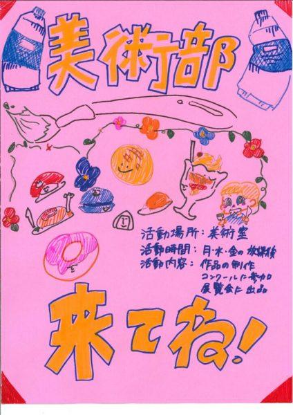 thumbnail of 美術_rotated
