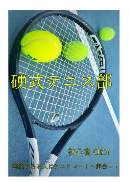 thumbnail of テニス部