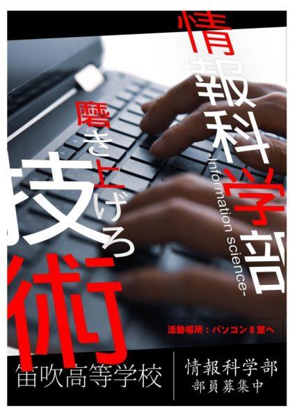 thumbnail of 情報科学部ポスター
