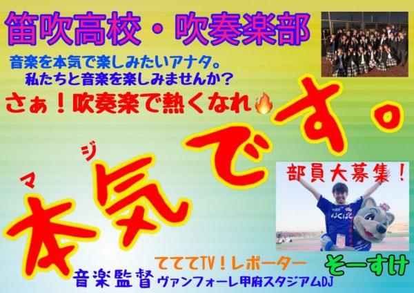 thumbnail of 吹奏楽部
