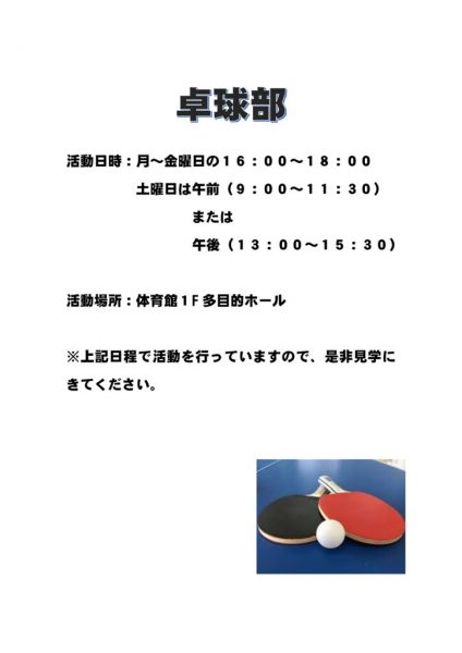 thumbnail of 卓球部