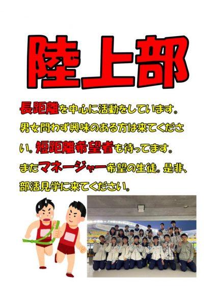 thumbnail of 陸上部