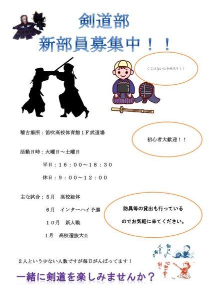 thumbnail of 剣道部