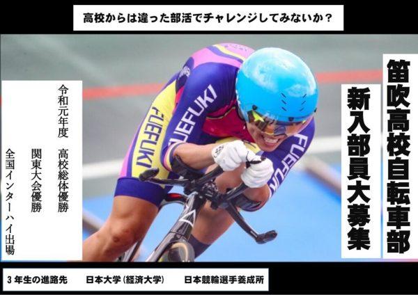 thumbnail of 自転車部